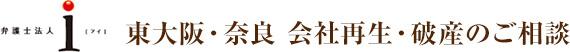 弁護士法人i(アイ) 東大阪 会社再生・破産のご相談