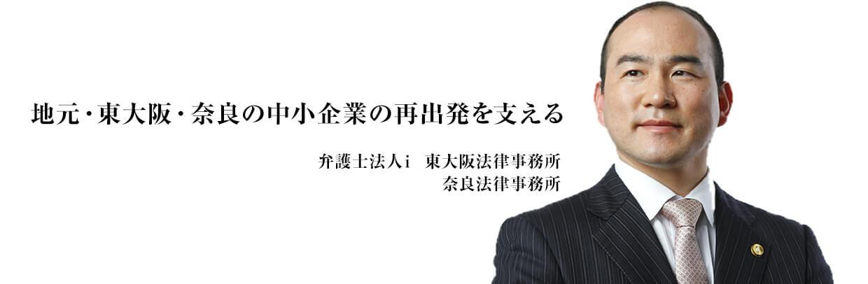 地元・東大阪の中小企業の再出発を支える 弁護士法人i 東大阪法律事務所