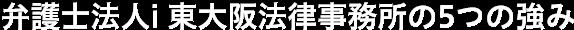 弁護士法人i 東大阪法律事務所の5つの強み