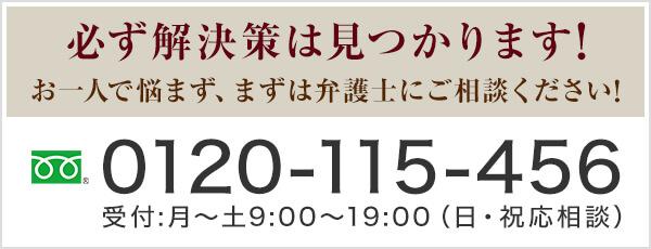 0120-115-456 受付:月~土9:00~19:00(日・祝応相談)