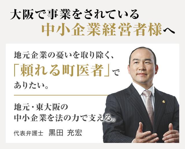 大阪で事業をされている  中小企業経営者様へ
