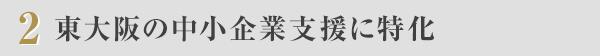 2 東大阪の中小企業支援に特化